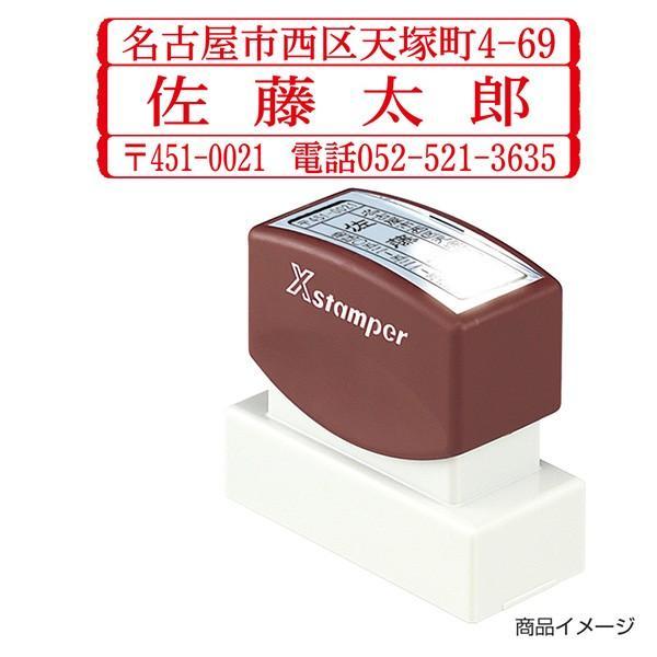 送料無料◆シャチハタ 鯱雅印 2060号3行(ヨコ) 印面サイズ:20×60mm  《シヤチハタ/Xスタンパー/浸透印 スタンプ》