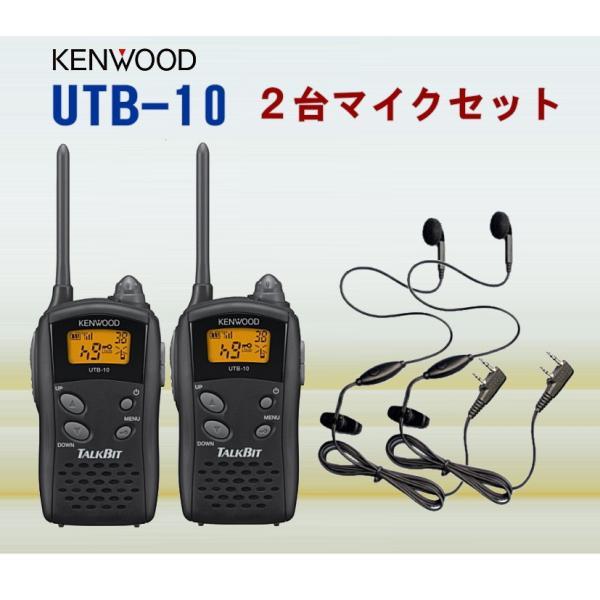 JVCケンウッド 2台セット・UTB-10(2台) + HD-12K(2個) イヤホンマイクセット 特定小電力トランシーバー 無線機 インカム KENWOOD TALKBITトークビット
