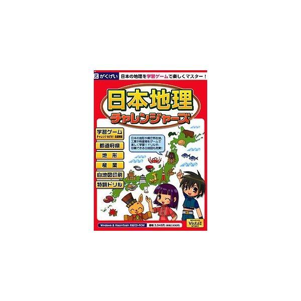 がくげい [GMCD-008F] 日本地理チャレンジャーズ