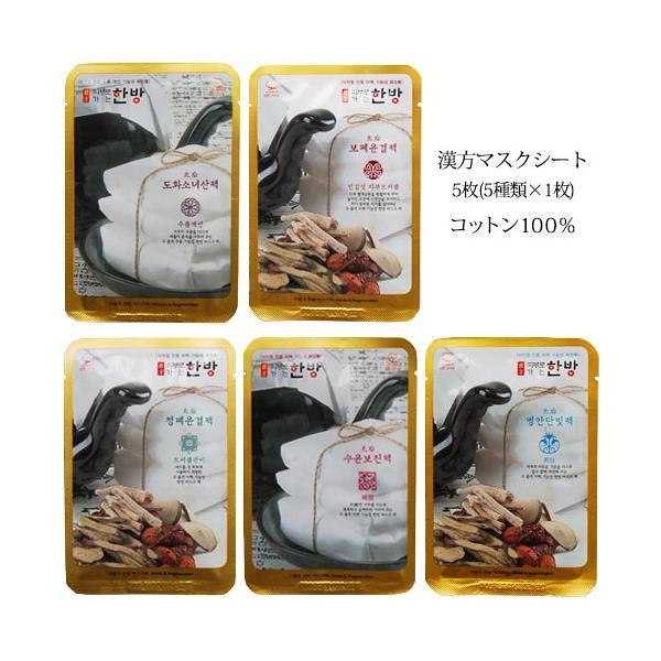 漢方マスクシートパック 5枚 (お試し)|hanryuwood