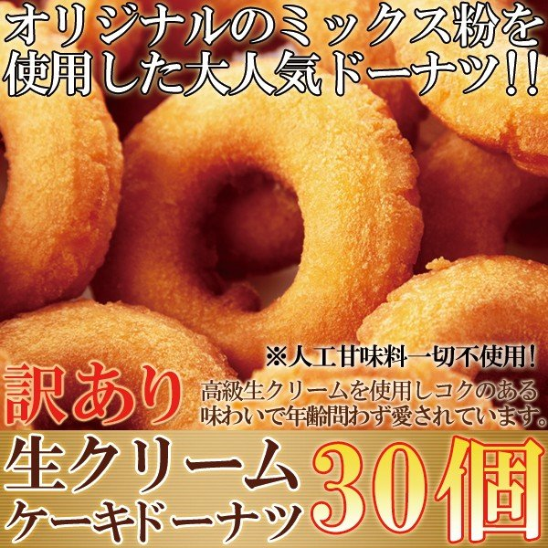 (訳あり) 生クリームケーキドーナツ30個(10個入り×3袋) hanryuwood