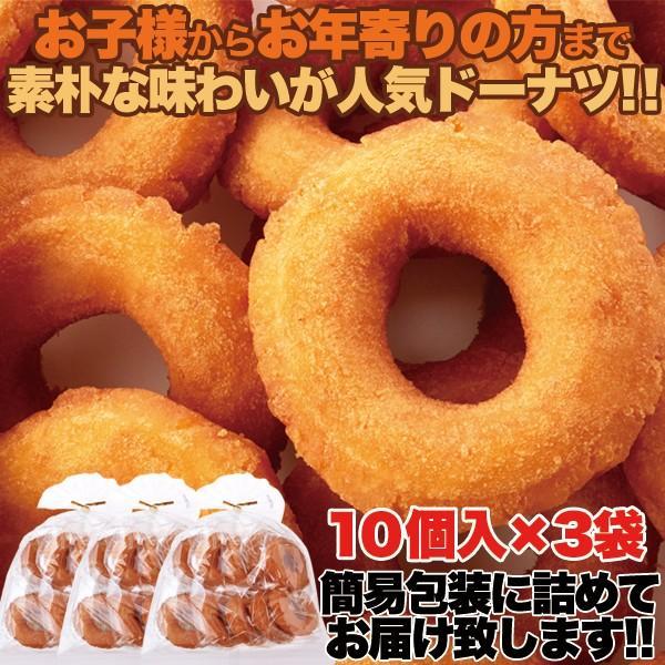 (訳あり) 生クリームケーキドーナツ30個(10個入り×3袋) hanryuwood 02