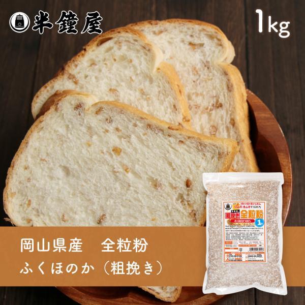 岡山県産全粒粉(ふくほのか100%)粗挽き 1kg(半鐘屋オリジナル)