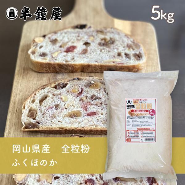 岡山県産 全粒粉(ふくほのか100%)5kg(半鐘屋オリジナル)