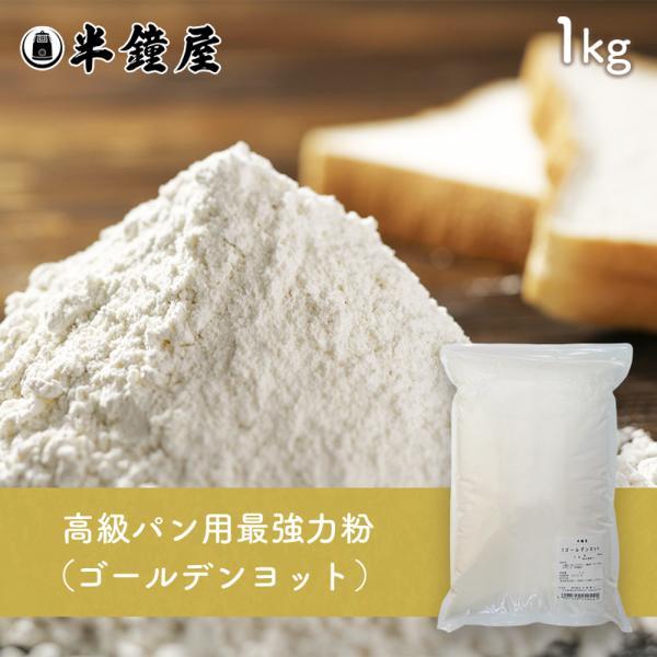 高級パン用最強力粉 日本製粉 ゴールデンヨット 1kg(チャック袋)