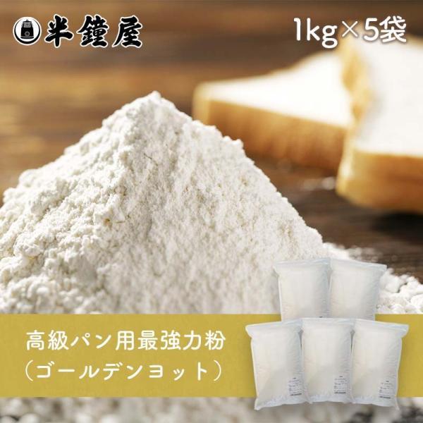 高級パン用最強力粉 日本製粉 ゴールデンヨット 1kg(チャック袋)x5