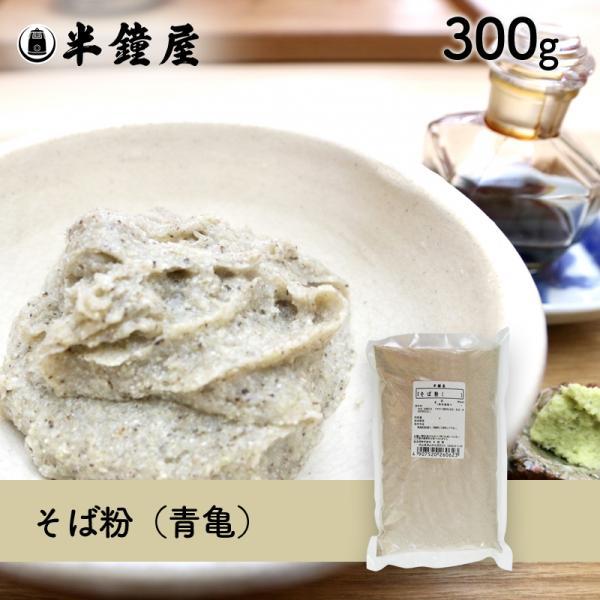 蕎麦粉/そば粉(青亀)300g