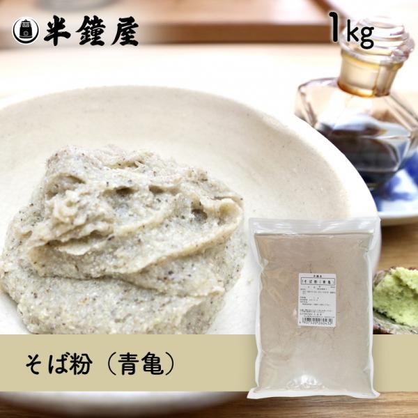 蕎麦粉/そば粉(青亀)1kg