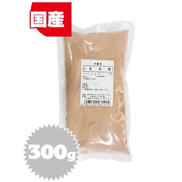 岡山県産 玄米粉 300g