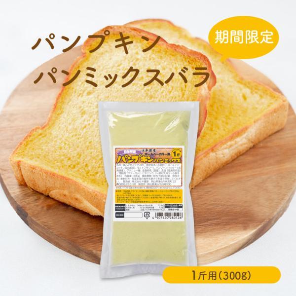 【バラ売り】かぼちゃパンミックス(パンプキンパンミックス)【1斤用】(半鐘屋オリジナル)HB用食パンミックス