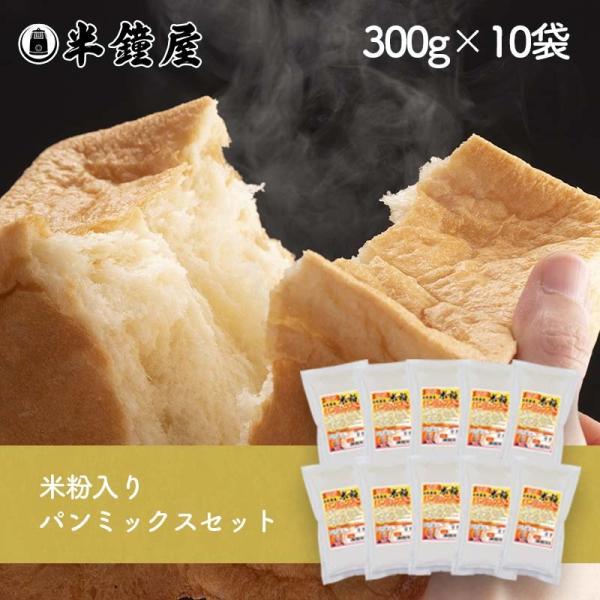 【送料無料】【300g×10袋】岡山県産 半鐘屋の米粉入り食パンミックスセットHB用(半鐘屋オリジナル)