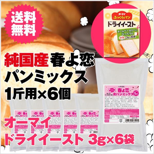 送料無料 純国産 春よ恋パンミックス6個セット + ドライイースト付属(半鐘屋オリジナル)