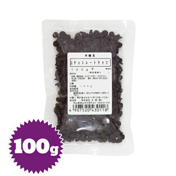 【夏季要冷蔵】チョコレートチップ(チョコチップ) 100g