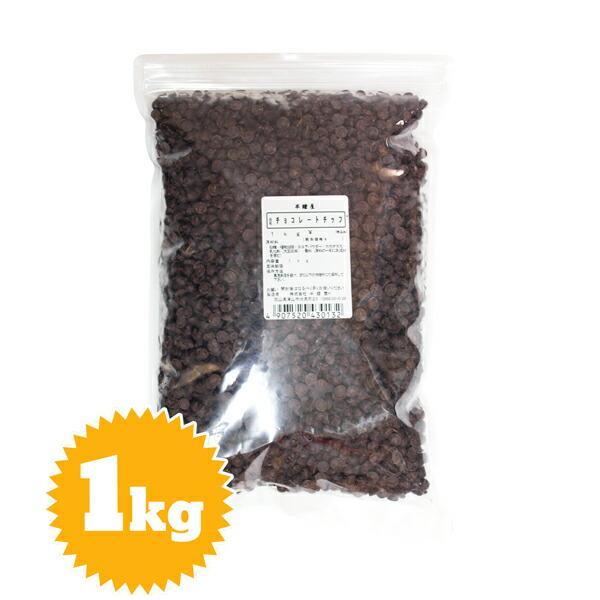 夏季要冷蔵 チョコレートチップ(チョコチップ)1kg|hanshoya