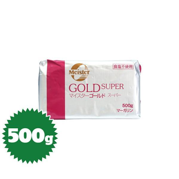 要冷蔵 無塩マーガリン 500g(マイスターゴールドスーパー)
