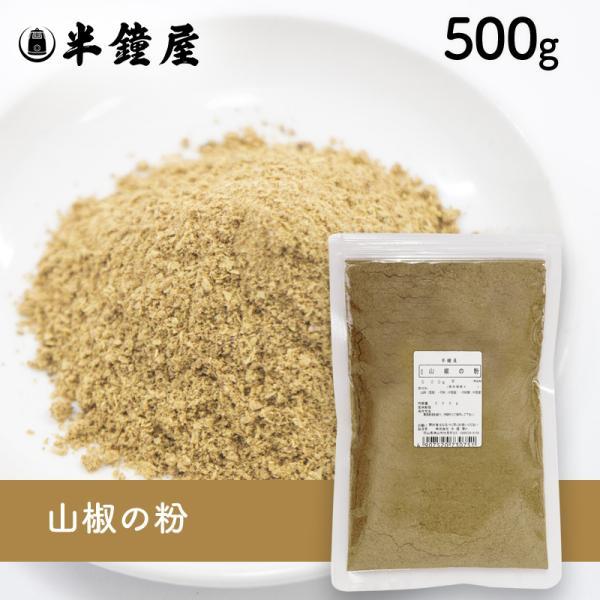 山椒の粉 500g
