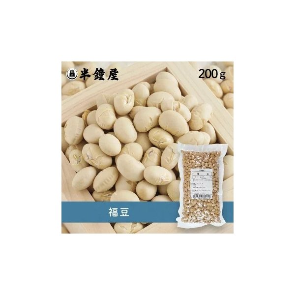 福豆 200g