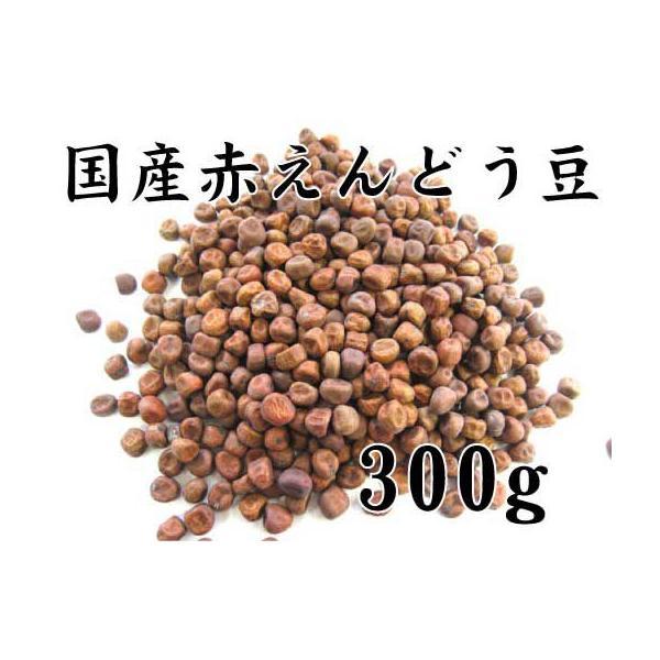 赤えんどう豆(国産)300g