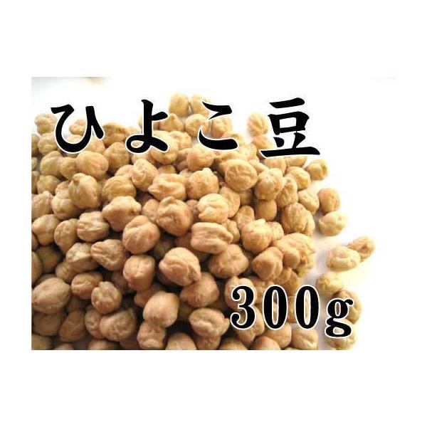 ひよこ豆(ガルバンゾー)(輸入)300g
