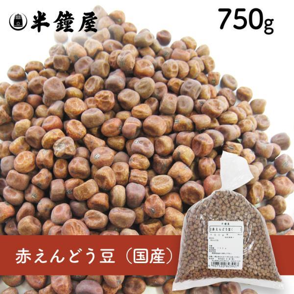 赤えんどう豆(国産)750g