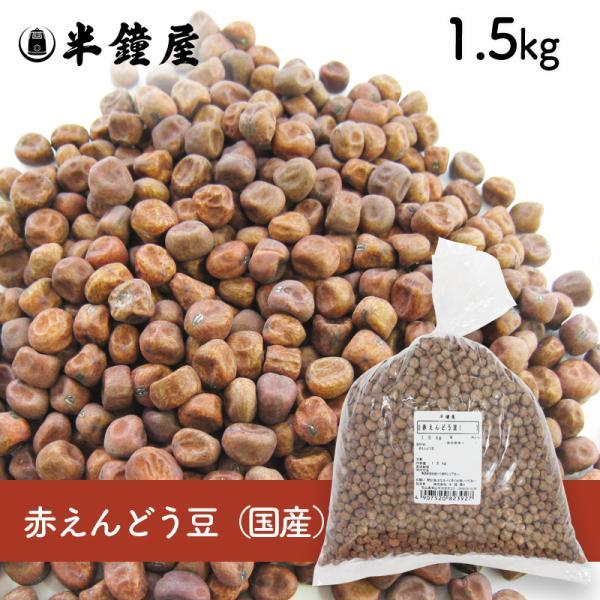 赤えんどう豆(国産)1.5kg