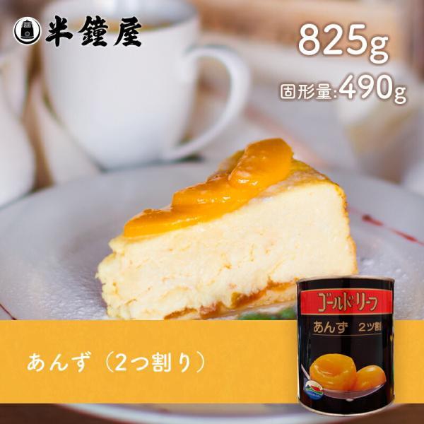 あんず(杏) 2号缶(825g)