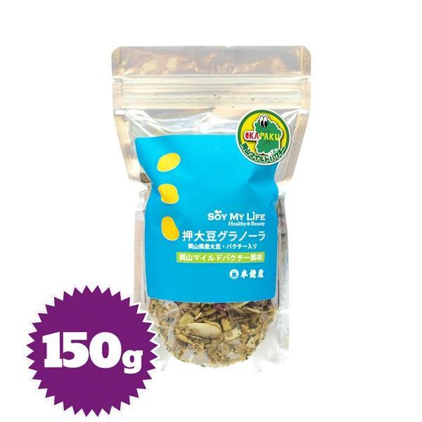 押大豆グラノーラ 岡山マイルドパクチー風味 150g hanshoya