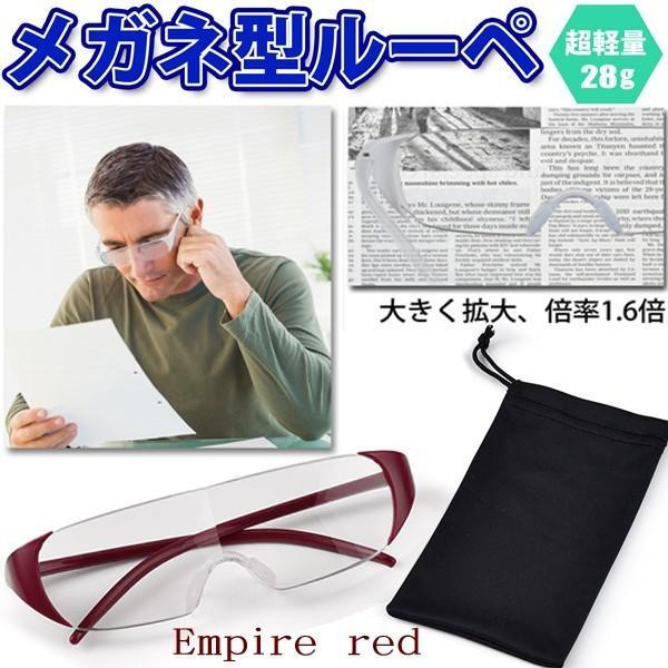 メガネ型ルーペ エンジ 拡大鏡メガネ 100個販売 倍率約1.6倍 メガネルーペ ルーペ