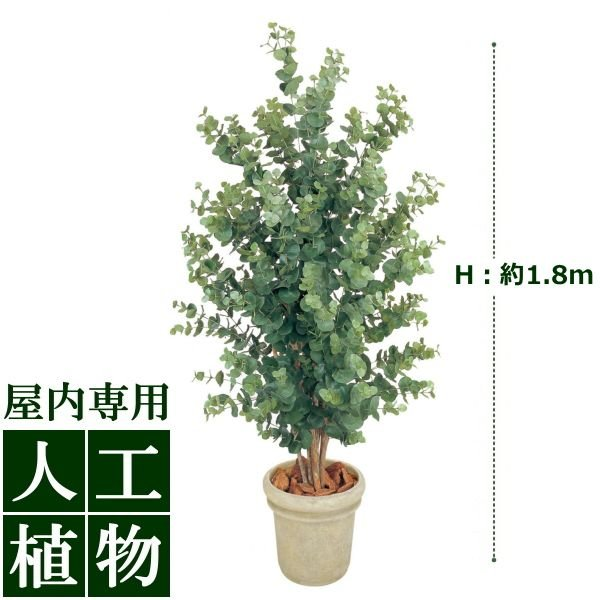 人工植物 グリーンデコ ユーカリ 1.8m