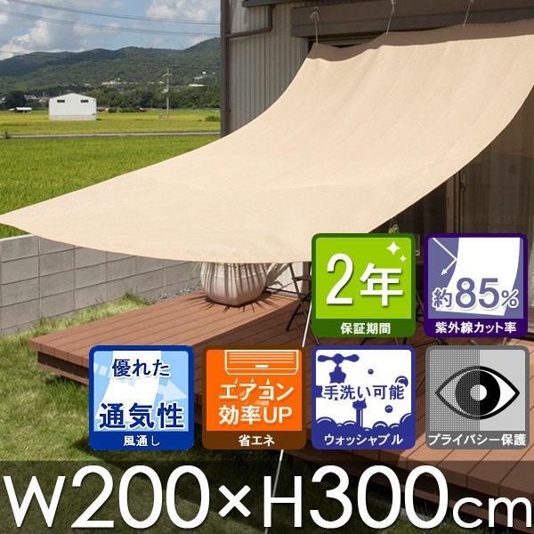 RoomClip商品情報 - 日よけ シェード クールシェード W200×H300cm ベージュ/サンシェード / シェード/日よけ(517527)