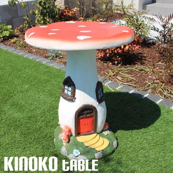 先行予約10月中旬入荷予定 きのこテーブル ガーデンファニチャーテーブル メルヘン キノコ カラフル ベランダ テラス 陶器庭