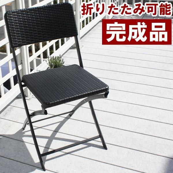 ラタン調ガーデンチェアー ブラック ブラウン 大型宅配便 折りたたみ チェアー ガーデンファニチャー