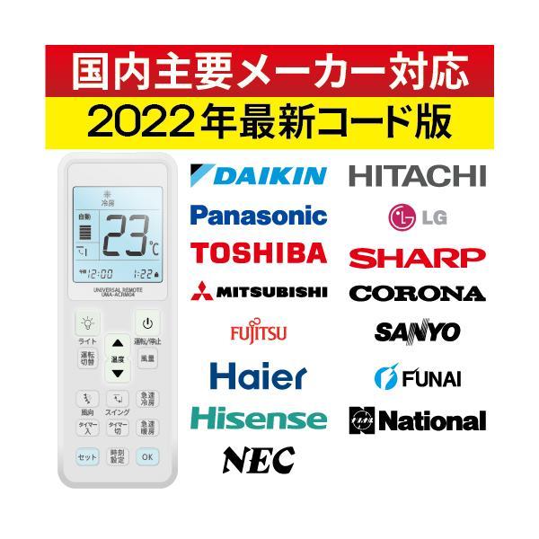 エアコン リモコン 国内主要メーカ対応 日本語 汎用 各社共通 冷房 暖房  '88〜2019年製対応 UMA-ACRM02 「メ」|hanwha