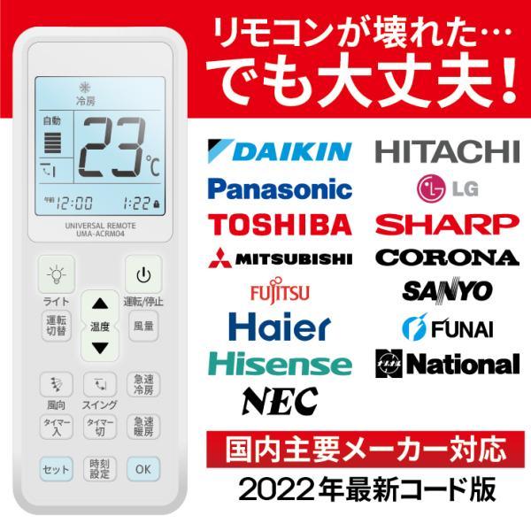 エアコン リモコン 国内主要メーカ対応 日本語 汎用 各社共通 冷房 暖房  '88〜2019年製対応 UMA-ACRM02 「メ」|hanwha|02