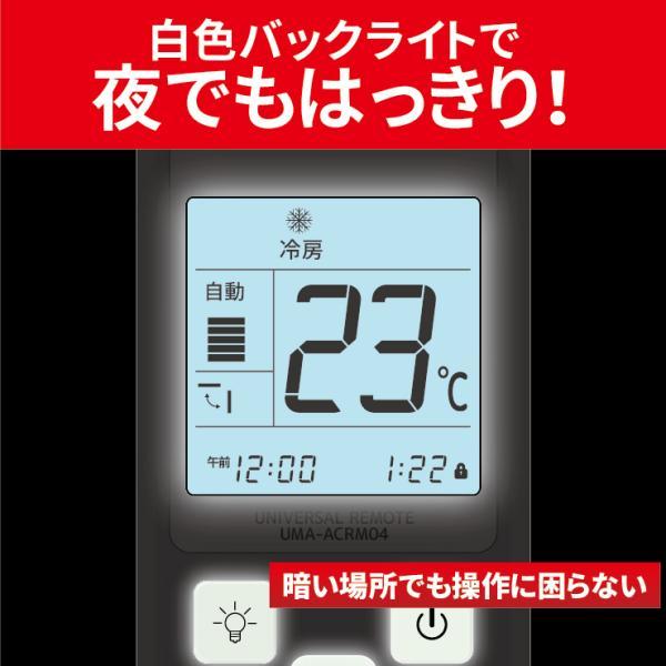 エアコン リモコン 国内主要メーカ対応 日本語 汎用 各社共通 冷房 暖房  '88〜2019年製対応 UMA-ACRM02 「メ」|hanwha|03