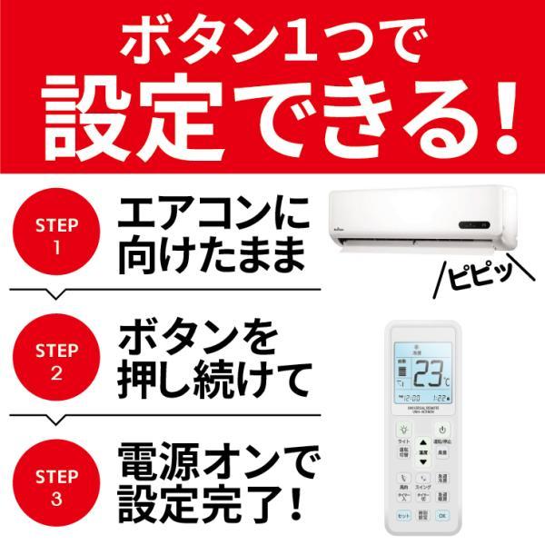 エアコン リモコン 国内主要メーカ対応 日本語 汎用 各社共通 冷房 暖房  '88〜2019年製対応 UMA-ACRM02 「メ」|hanwha|04