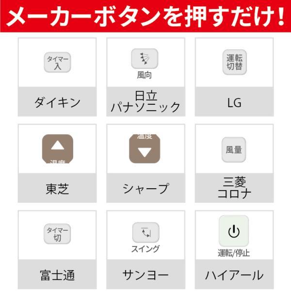 エアコン リモコン 国内主要メーカ対応 日本語 汎用 各社共通 冷房 暖房  '88〜2019年製対応 UMA-ACRM02 「メ」|hanwha|05