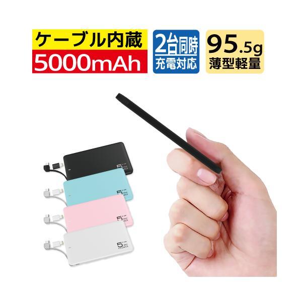 モバイルバッテリーiPhone5000mah大容量充電器軽量薄型ケーブル内蔵androidスマートフォン携帯パワーバンクテレワー