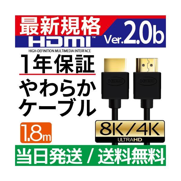 HDMIケーブル1.8mVer.2.0bフルハイビジョンHDMIケーブル4K8K3D対応180cmHDMI18AVPC延長変換細