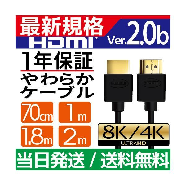 HDMIケーブル 2m 1m Ver.2.0b フルハイビジョン 4K 8K 3D 対応 2.0m 1.0m 200cm 100cm HDMI20T 「メ」|hanwha