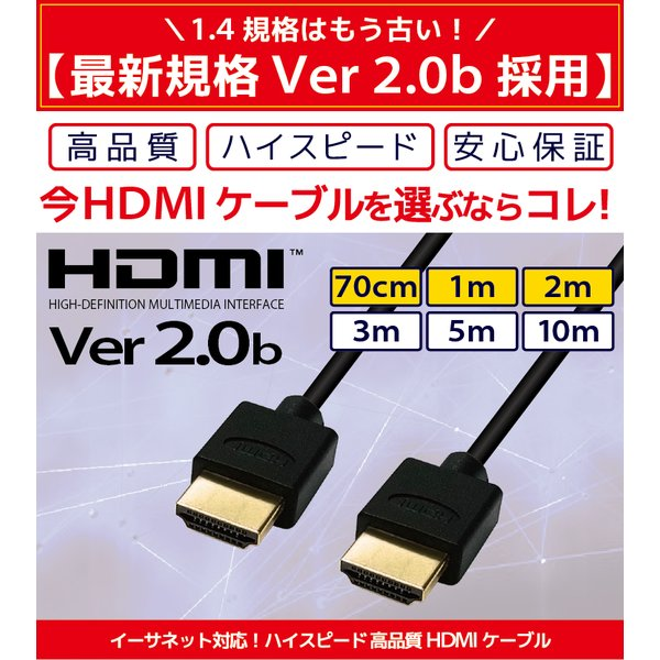 HDMIケーブル 2m フルハイビジョン 4K(30Hz) 対応 2.0m 200cm HDMI20T 「メ」|hanwha|02