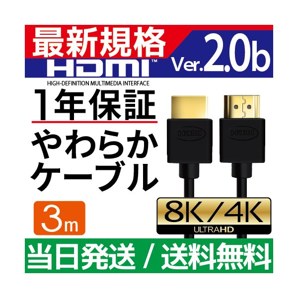 HDMIケーブル3mVer.2.0bフルハイビジョンHDMIケーブル4K8K3D対応3.0m300cmHDMI30AVPC延長変