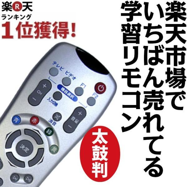 学習リモコン かんたん 簡単 TV/オーディオ用「メ」|hanwha