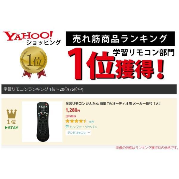 学習リモコン かんたん 簡単 TV/オーディオ用 メーカー番号「メ」|hanwha|02