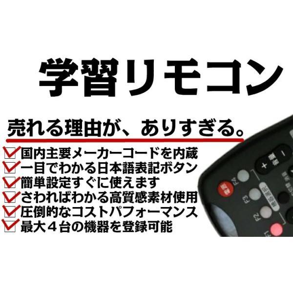 学習リモコン かんたん 簡単 TV/オーディオ用 メーカー番号「メ」|hanwha|03