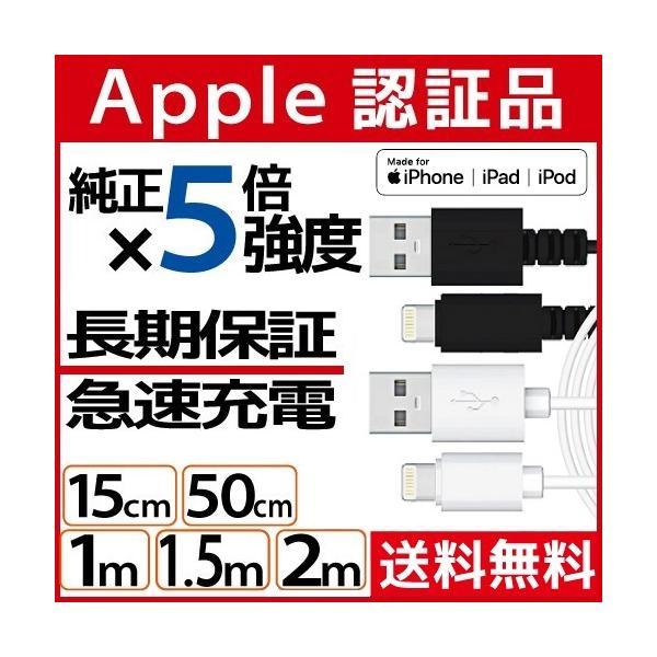 ライトニングケーブル iphone 充電ケーブル 純正 Lightningケーブル アイフォン iPad アップル apple認証 MFi認証品 純正品質 送料無料 「N2 N1 N15 N5」「メ」