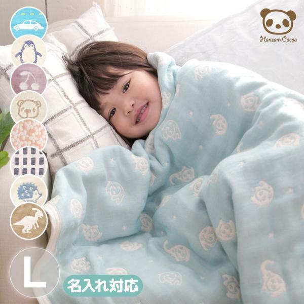 日本製ガーゼケット6重ガーゼおなかけっと動物ハーフサイズ140×100 名入れ対応 |綿100%保育園お昼寝出産祝いギフト三河木