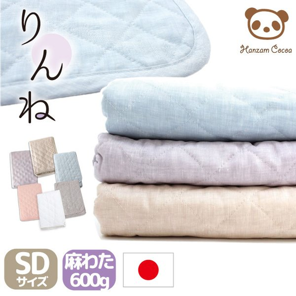 麻 敷きパッド セミダブル  120×200  フレンチリネン100% 日本製 [りんね オリジナル] | 凛寝 麻100 ひんやり 冷感 涼感 夏 洗える ベッドパッド 敷パッド|hanzam