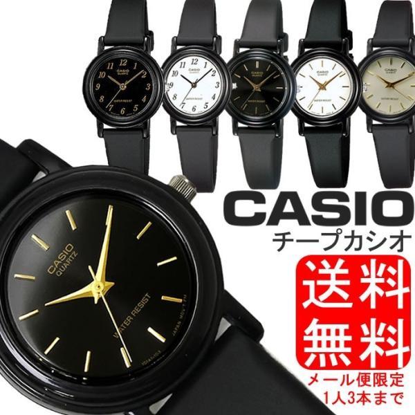 ゆうパケット メール便 送料無料 チプカシ 腕時計 アナログ CASIO カシオ チープカシオ ウレタンベルト hapian
