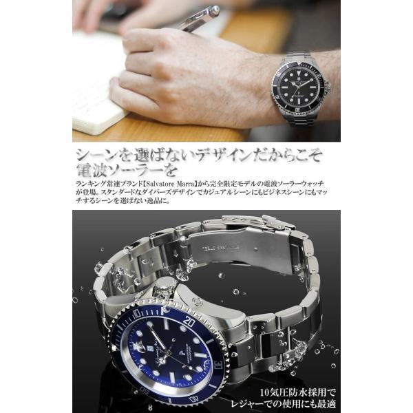 電波ソーラー 腕時計 メンズ ダイバーズウォッチ 当店限定 サルバトーレマーラ|hapian|05